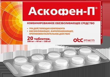 Аскофен-П. Упаковка 20 таблеток